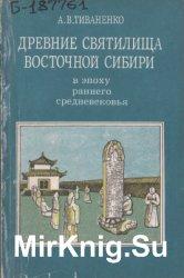 Древние святилища Восточной Сибири в эпоху раннего средневековья