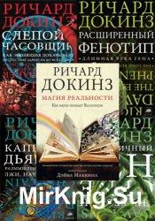 Собрание произведений Ричарда Докинза (13 книг)