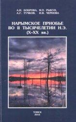 Нарымское Приобье во II тысячелетии н.э. (X-XX вв.)