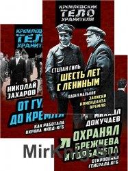 Кремлевские телохранители (3 книги)