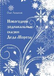 Новогодние зодиакальные сказки Деда Мороза. Кн. 2