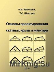 Основы проектирования скатных крыш и мансард
