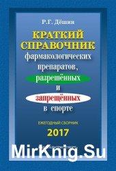 Краткий справочник фармакологических препаратов, разрешенных и запрещенных  ...