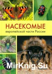 Насекомые европейской части России: Атлас с обзором биологии