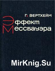 Эффект Мессбауэра
