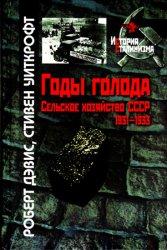 Годы голода: Сельское хозяйство СССР, 1931-1933