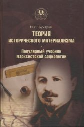 Теория исторического материализма: Популярный учебник марксисткой социологи ...