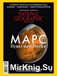 National Geographic №11 2016 Россия