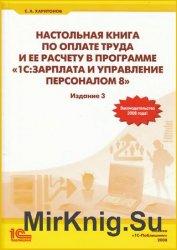 Настольная книга по оплате труда и ее расчету в программе 1С: Зарплата и уп ...