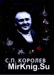 С.П. Королев. Энциклопедия жизни и творчества