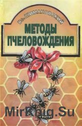 Методы пчеловождения