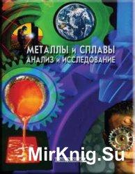 Металлы и сплавы. Анализ и исследование. Физико-аналитические методы исслед ...