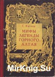 Мифы, легенды Горного Алтая
