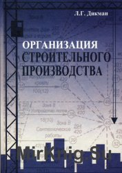 Организация строительного производства