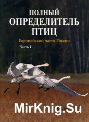 Полный определитель птиц европейской части России. В 3- ...