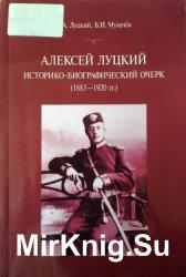 Алексей Луцкий: историко-биографический очерк (1883-1920 гг.)