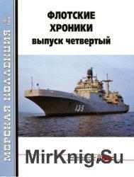 Флотские хроники. Выпуск четвертый (Морская коллекция 2016-10)
