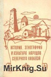 История, этнография и культура народов Северного Кавказа