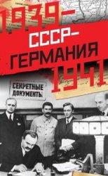 СССР-Германия. 1939-1941. Документы и материалы о советско-германских отнош ...