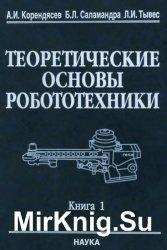 Теоретические основы робототехники (в 2-х книгах)
