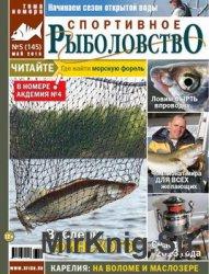 Спортивное рыболовство №5 2013