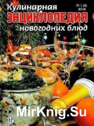 Кулинарная энциклопедия новогодних блюд №1 2016