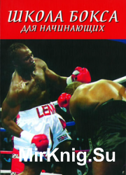 Школа бокса для начинающих