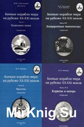 Боевые корабли мира на рубеже XX-XXI веков. В 4-х частях