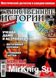 Таинственные истории №25 2016
