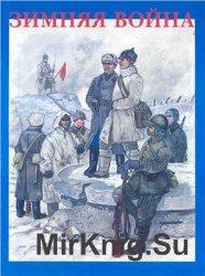 Зимняя война. Форма одежды, снаряжение и вооружение уча ...