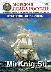 Морская слава России №30 (2016)