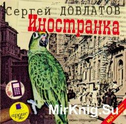 Иностранка (аудиокнига) читает К. Гребенщиков