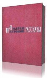 Андрей Платонов - Рассказы  (Аудиокнига)