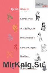 """""""Життя видатних дітей"""": Ірина Хомин про Карла Гаусса, Астрід Ліндгрен, Ні ..."""