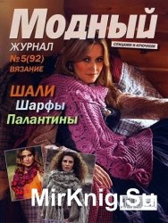 Модный журнал №5 2012