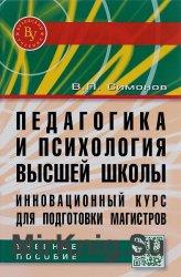 Педагогика и психология высшей школы: инновационный курс для подготовки маг ...