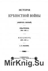 История крепостной войны. Вып. 1