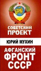 Афганский фронт СССР