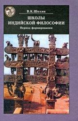 Школы индийской философии. Период формирования (IV в. до н. э. II в. н. э.)