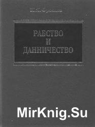Рабство и данничество у восточных славян