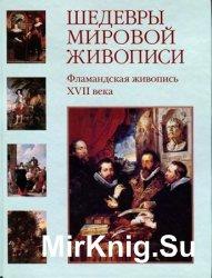 Шедевры мировой живописи. Фламандская живопись XVII века