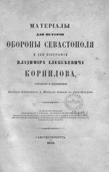 Материалы для истории обороны Севастополя и для биографии Владимира Алексее ...