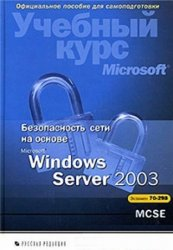 Безопасность сети на основе Microsoft Windows Server 2003. Учебный курс Mic ...