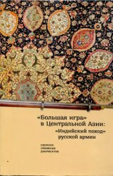 Большая игра в Центральной Азии: Индийский поход русской армии