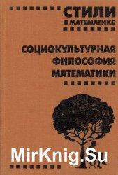 Стили в математике. Социокультурная философия математики