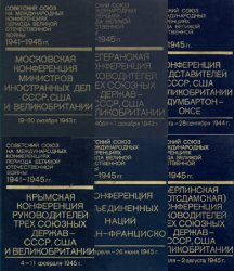 Советский Союз на международных конференциях периода Великой Отечественной  ...