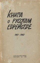 Книга о русском еврействе (1917-1967)
