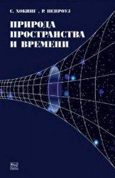 Природа пространства и времени