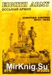 Восьмая армия. Северная Африка 1942-1943