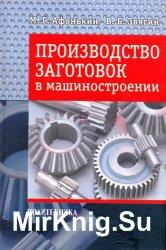 Производство заготовок в машиностроении. 2-е издание
